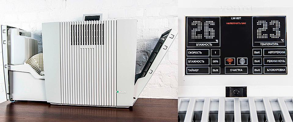 Увлажнитель очиститель воздуха Venta LW60T WiFi White